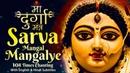 माँ दुर्गा मंत्र SARVA MANGAL MANGALYE MOST POWERFUL DURGA DEVI MANTRA CHANTING 108 TIMES SONG