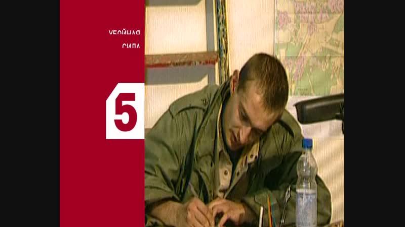 Убойная сила смотрите 2 января на Пятом канале (15)
