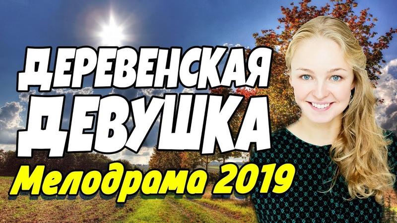 Пленительная ПРЕМЬЕРА 2019 - ДЕРЕВЕНСКАЯ ДЕВУШКА / Русские мелодрамы 2019 новинки HD (1080p)