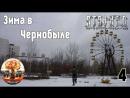 ☢ S.T.A.L.K.E.R. - Зима в Чернобыле 4