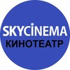 Skycinema Кинотеатр
