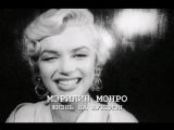 Мерилин Монро Жизнь на аукцион 22.09.2018