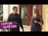 Встречи в Гостином. Сергей Залётин