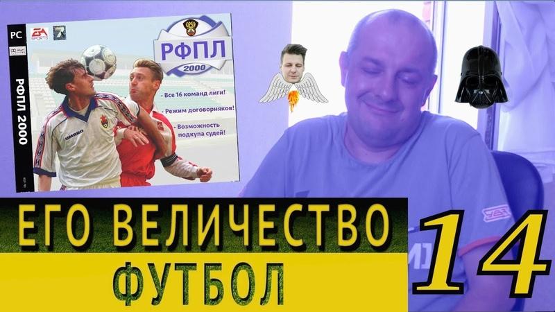 Его Величество Футбол 14 Чертаново Амкар и Киберфутбол