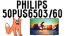 Обзор 4K телевизора PHILIPS 50PUS6503/60