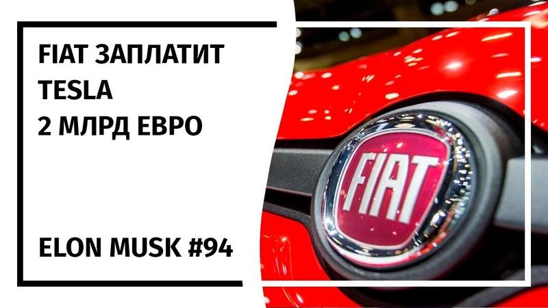 Илон Маск: Новостной Дайджест №94 (17.05.19-21.05.19)
