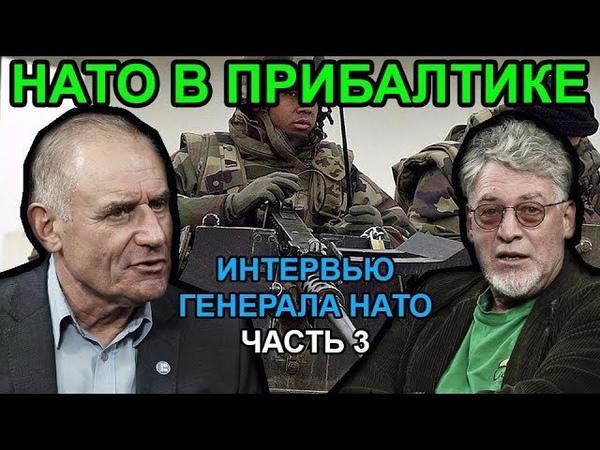 Генерал НАТО Зачем Путину столько земли Артемий Троицкий и Антс Лаанеотс