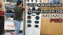 прослушка коаксиальных динамиков MOMO FSD