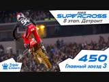 450 Заезд 3. 8 Этап. (Детроит). АМА Supercross 2019.