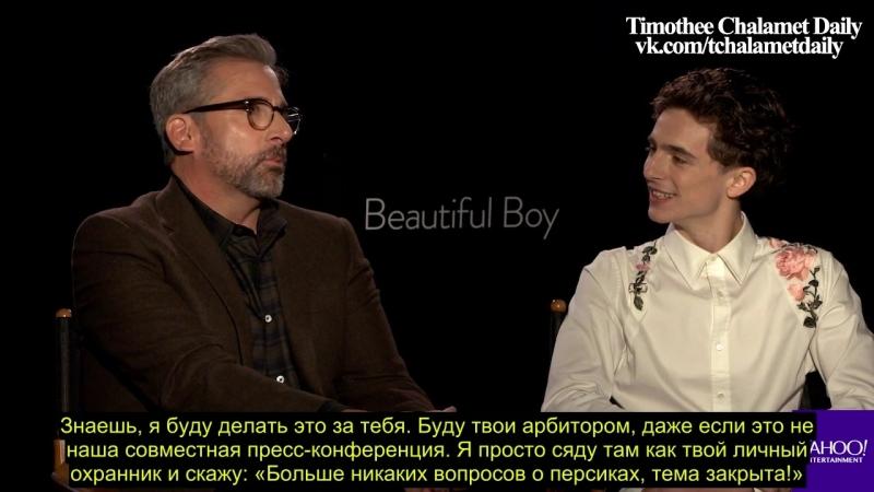 Интервью Тимоти и Стива Карелла в рамках промоушена фильма Красивый мальчик для Yahoo Entertainment русские субтитры