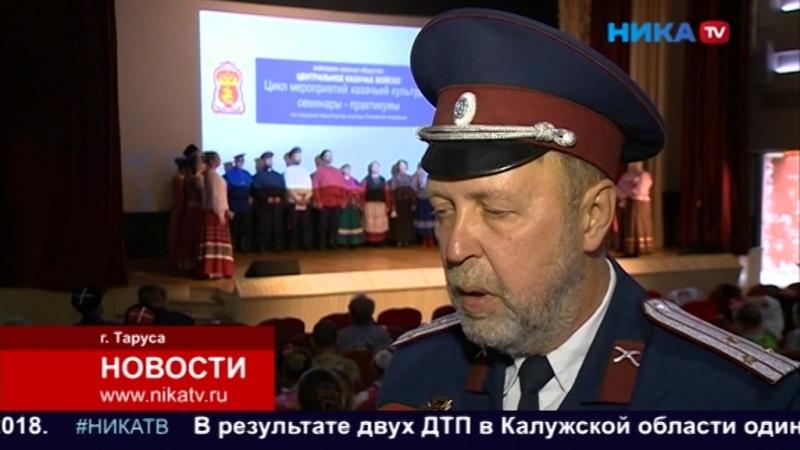 Казаки неразбойники_ ВТарусе завершился фестиваль-конкурс «Казачий круг»