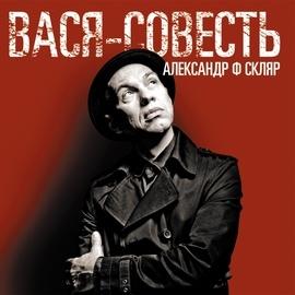 Александр Ф. Скляр альбом Вася-совесть
