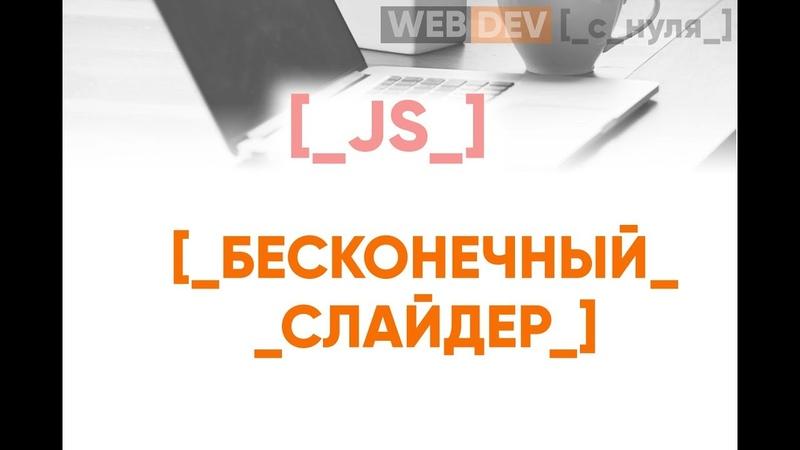 JavaScript Решает бесконечный слайдер