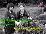 [50/58] Непобедимая молодёжь - Помощь жителям деревни