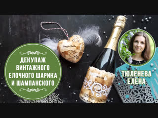🎄Декупаж новогоднего шампанского и шарика. Мастер-класс Лены Тюленевой. Винтажный декупаж.❄️