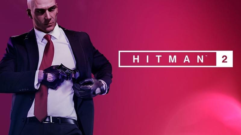HITMAN 2 - ВОЗВРАЩЕНИЕ
