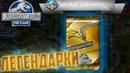 День ВИП ЛЕГЕНДАРОК Jurassic World The Game 165