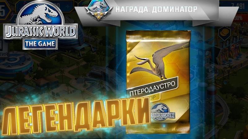 День ВИП ЛЕГЕНДАРОК - Jurassic World The Game 165