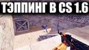 Как стрелять тэппингом в CS 1.6