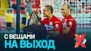 Каррера выгнал Ещенко и Глушакова Наконец то