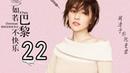 【English Sub】如若巴黎不快乐 22丨Paris Unhappy 22(主演:张翰,阚清子,林雨申,张雅玫)【未210