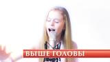 Выше головы - Полина Гагарина (кавер Настя Кормишина10 лет)