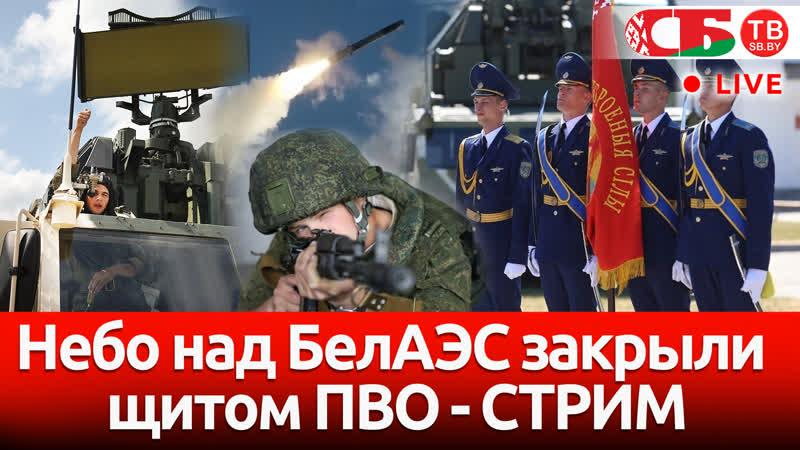 На охрану БелАЭС заступает ракетно-зенитный полк | СТРИМ