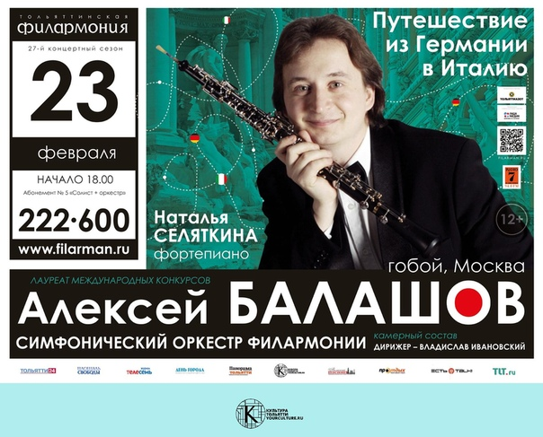 Алексей Балашов (гобой)