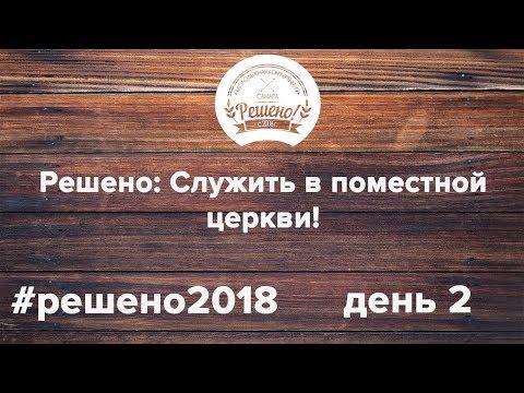 Молодежная христианская конференция «Решено!» День 2