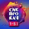СИБИРСКИЙ ПРОКАЧ 01.05.19 - 05.05.19