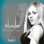 Alyosha альбом Точка на карте, Часть 1