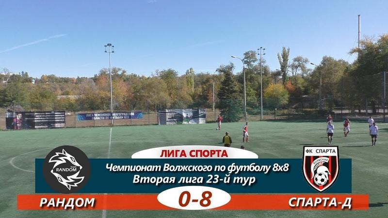 Вторая лига. 23-й тур. Рандом - Спарта-Д 0-8 ОБЗОР