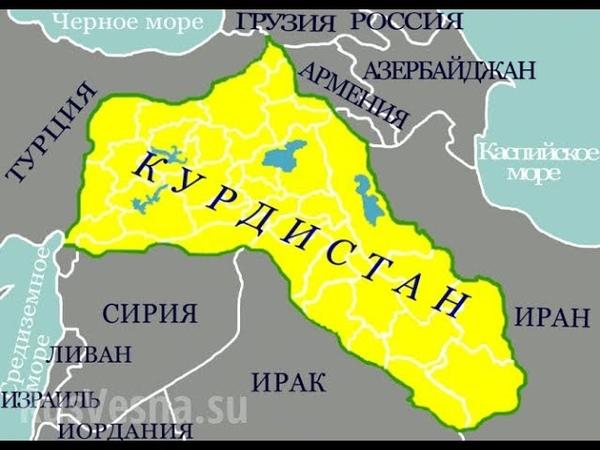 Курдистан: история несбывшейся мечты и современная борьба за её исполнение (стрим Жмилевского)
