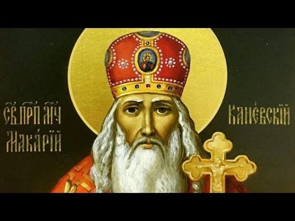 Церковный календарь 20 сентября 2018. Преподобномученик Макарий Каневский (1678)
