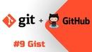 9 Уроки Git GitHub - Сохраняем фрагменты кода, создаем свои Gist