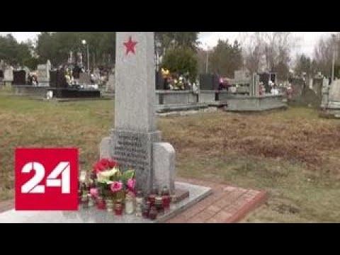 В польском поселке восстановили памятник советским военнопленным - Россия 24