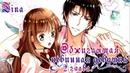 16 Манга Chunqing Yatou Huolala Обжигающая невинная девушка 2 глава Tina