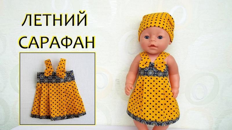 Летнее платье сарафан для куклы Беби Бон Summer dress sundress for baby doll Bon Bon