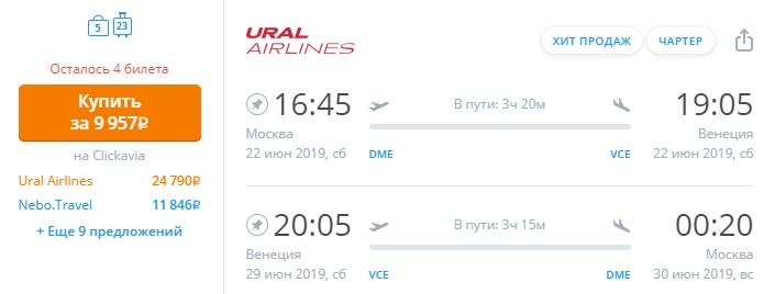 Ural Airlines: чартер из Москвы в Венецию всего за 9900 рублей туда - обратно с багажом