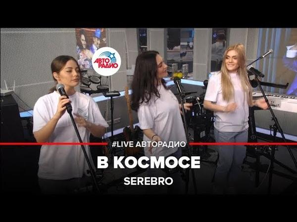 Serebro – В Космосе (LIVE Авторадио)