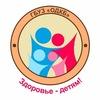 Здоровые дети - будущее Оренбуржья