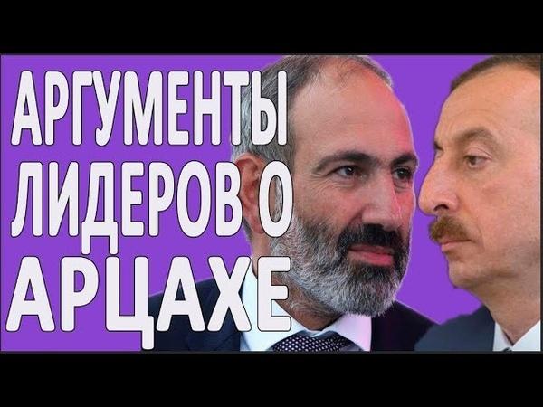 КОМУ ПРИНАДЛЕЖИТ АРЦАХ? Аргументы Никола Пашиняна и Ильхама Алиева новости2018 (1 часть)