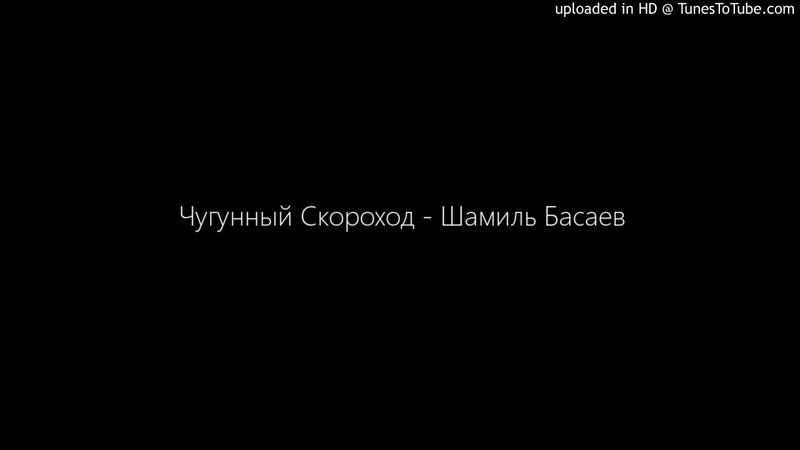 [HD - Best on YouTube] Чугунный Скороход - Шамиль Басаев (Freedom to My People)