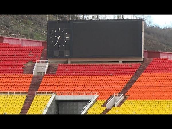 «Հրազդան» մարզադաշտը կվերակառուցվի
