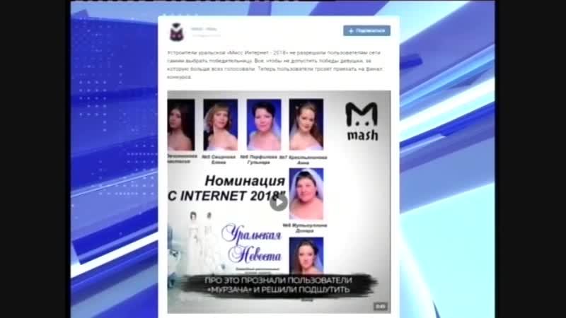 Скандал на конкурсе Уральская невеста