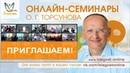 Олег Торсунов о проекте Онлайн-семинары и школе Йога онлайн Благость
