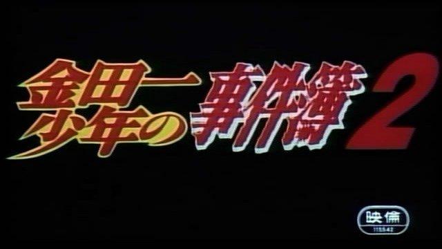 金田一少年の事件簿2 殺戮のディープブルー The Kindaichi Case Files 2: Murderous Deep Blue (Kindaichi Shounen no Jikenbo) (1999)