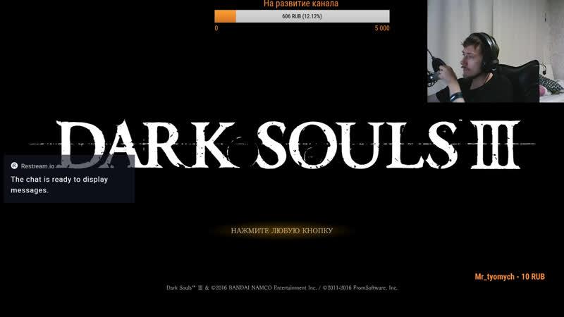 Dark Souls 3 (стример - Гистамин)