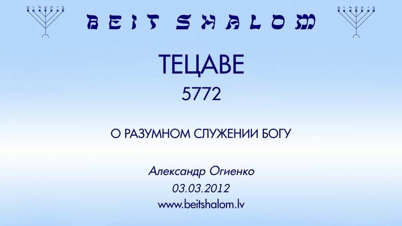 ТЕЦАВЕ 5772 О РАЗУМНОМ СЛУЖЕНИИ БОГУ А Огиенко 03 03 2012