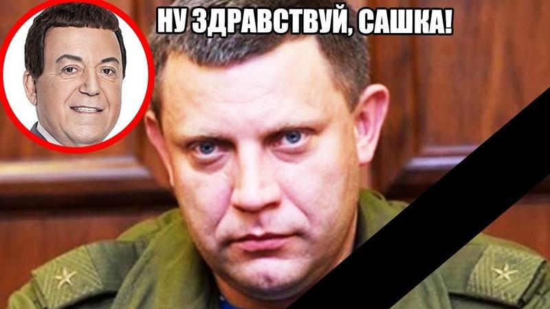 Захарченко УБИТ жизнь и смерть главаря ДНР - Гражданская оборона